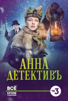Анна-детектив