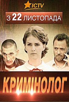 Криминолог